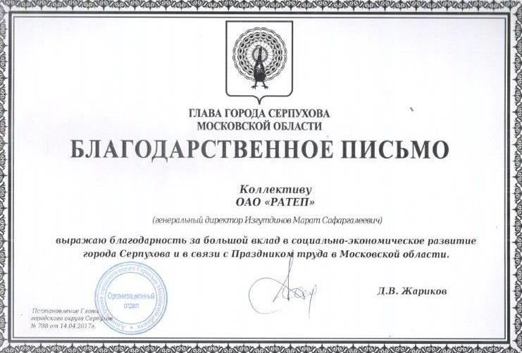 Работники РАТЕПа отмечены почетными наградами
