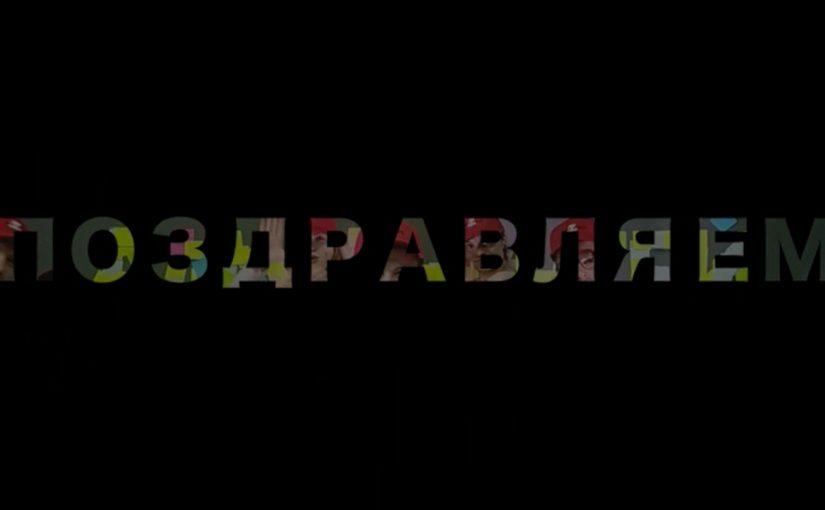 С Днем рождения «Алмаз-Антей»!