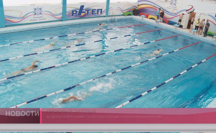 Открытие большого бассейна во Дворце спорта «Олимп»