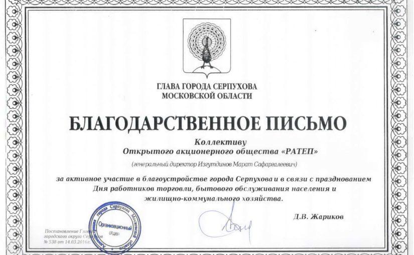 КОЛЛЕКТИВУ ОАО «РАТЕП» вручили благодарственное письмо Главы города Серпухова