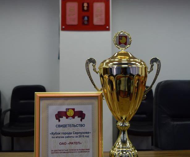 РАТЕП получил награду по итогам работы за 2015 год