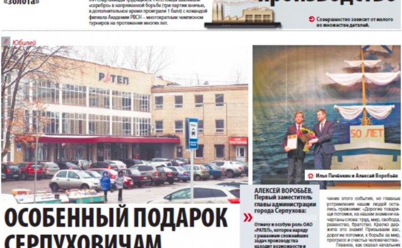 «Серпуховские вести» о юбилее Дворца культуры «РАТЕП»