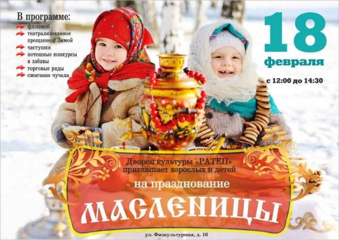 Дворец культуры «РАТЕП» приглашает на Масленицу!