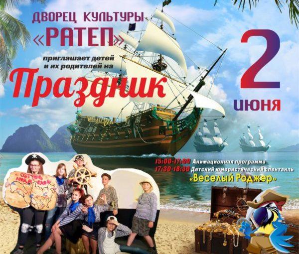 ДК «РАТЕП» приглашает на детский праздник