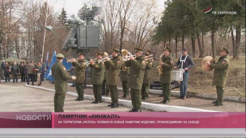 Открытие памятника ЗРК «Кинжал»