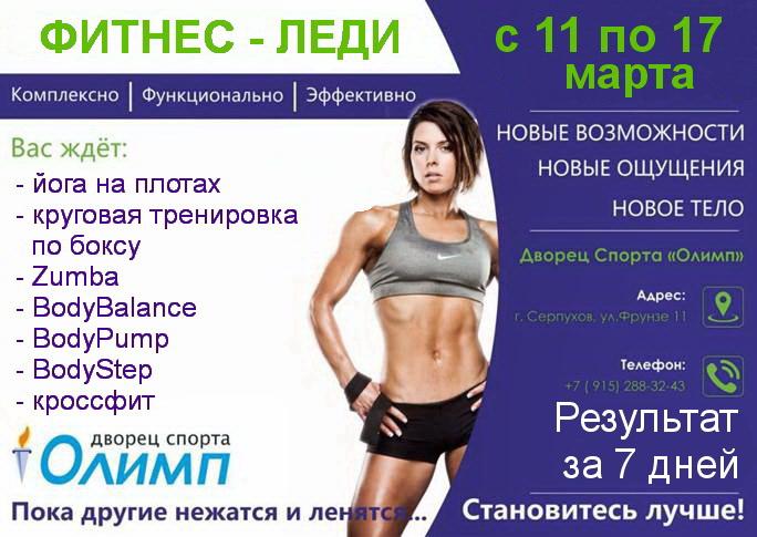 Ждем вас на марафоне «Фитнес-Леди»!