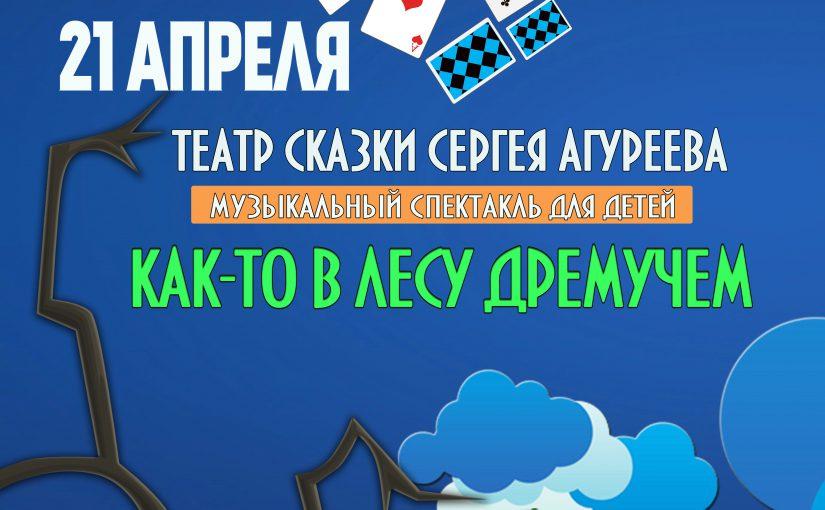 Приглашаем на музыкальную сказку Сергея Агуреева!