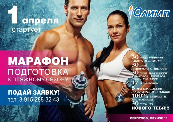 Готовимся к пляжному сезону вместе с «Олимпом»!