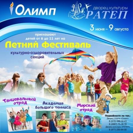 РАТЕП проведет летний фестиваль для детей